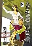 金魚屋古書店 8 (IKKI COMIX)
