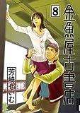 金魚屋古書店 8 (8) (IKKI COMIX)