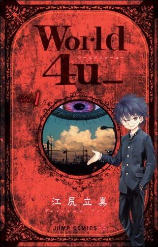 World 4u_ 1  ジャンプコミックスDIGITAL)