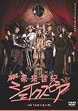 未来世紀シェイクスピア #04 夏の夜の夢[DVD]