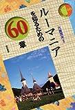 ルーマニアを知るための60章 (エリア・スタディーズ 66)