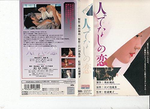 人でなしの恋 [VHS]