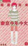 東京少年少女〔新装版〕(1) (フラワーコミックス)