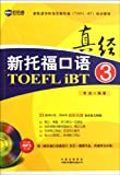 新托福口?真?3 TOEFL SPEAKING