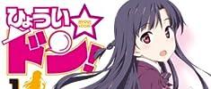 ひょうい☆ドン! 1 (チャンピオンREDコミックス)