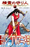 精霊の守り人 コミック 全3巻完結セット (ガンガンコミックス)
