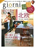 giorni 2013年 01月号 [雑誌]
