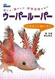 ウーパールーパー―やさしい飼い方 育て方・殖やし方・最新品種の紹介