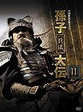 孫子≪兵法≫大伝 DVD-BOX 2[DVD]