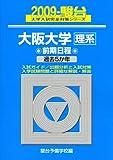 大阪大学〈理系〉前期日程 2009 (大学入試完全対策シリーズ 17)