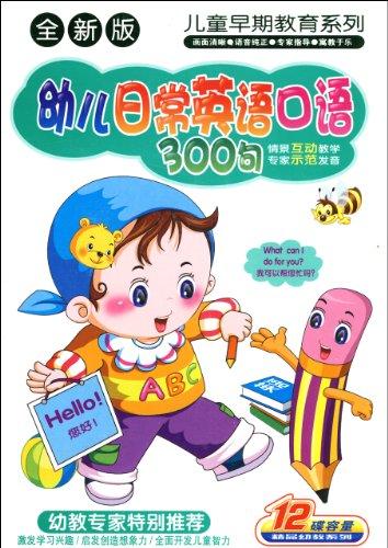 幼儿日常英语口语300句(6vcd)