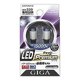カーメイト 車用 ルームランプ LED GIGA LEDウェッジ プレミアム T10 15000K 蒼白光 12V車専用 BW230