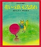 花いっぱいになあれ [教科書にでてくる日本の名作童話(第1期)]