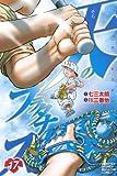 天のプラタナス(17) (講談社コミックス月刊マガジン)