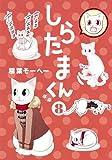 しらたまくん 8 (ヤングジャンプコミックス)