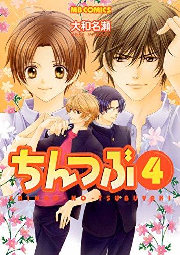 ちんつぶ(4) (MBコミックス)