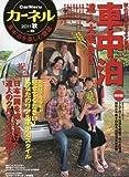 カーネル vol.10 2011秋 (CHIKYU-MARU MOOK)