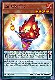 遊戯王 Emヒグルミ ディメンション・オブ・カオス(DOCS) シングルカード DOCS-JP016-N