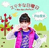 予約 ステキな日曜日〜Gyu Gyu グッデイ!〜(初回限定盤)(DVD付)