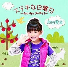 ステキな日曜日~Gyu Gyu グッデイ!~(初回限定盤)(DVD付)