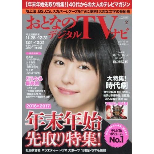 おとなのデジタルTVナビ 2017年 01 月号 [雑誌]