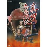 真田太平記 完全版 第弐集 DVD-BOX 全6枚セット【NHKスクエア限定商品】