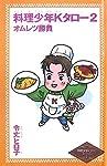 料理少年Kタロー〈2〉オムレツ勝負 (令丈ヒロ子の料理少年Kタローシリーズ)