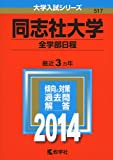 同志社大学(全学部日程) (2014年版 大学入試シリーズ)