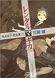 レンタルマギカ—吸血鬼VS魔法使い! (角川スニーカー文庫)