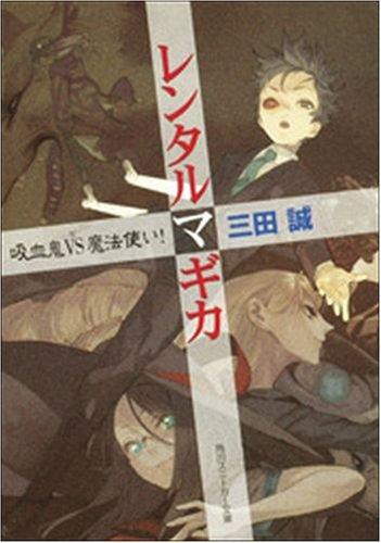 レンタルマギカ吸血鬼VS魔法使い! (角川スニーカー文庫 177-10)