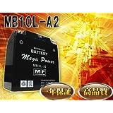 バイク バッテリー MB10L-A2 一年保証 ( YB10L-A2 / GM10Z-3A / FB10L-A2 ) 互換品