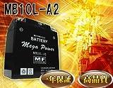 バイク バッテリー ボルティー 型式 BC-NJ47A 一年保証 HB10L-A2 密閉式
