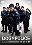 DOGPOLICE  [DVD]