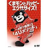[DVD] くまモンとハッピーエクササイズ! ~4秒で健康に!「4Uメソッド」