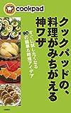クックパッドの、料理がみちがえる神ワザ すぐに試したくなる90の簡単&時短アイデア (文春e-book)