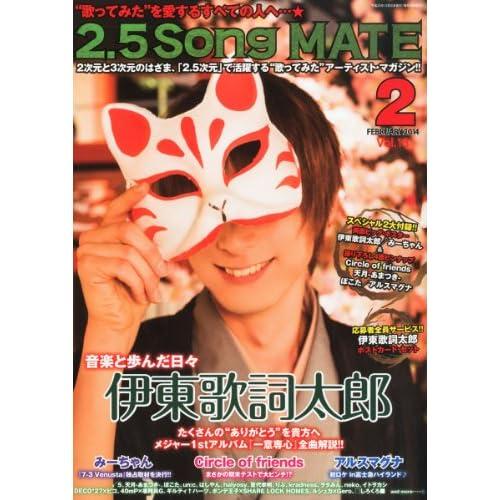 2.5 SONG MATE (ニコソンメイト) 2014年 02月号 [雑誌]
