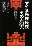 JOG(635) アイヌとの同化・融和・共生の歴史