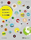 世界の今がひとめでわかる図鑑 (エクスナレッジムック)