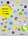 世界の今がひとめでわかる図鑑