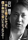 山口揚平〜本には書けなかった、僕が本当に言いたかったこと〜 (ソニー・デジタル)