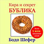 Kira and the Secret of the Donut [Russian Edition] | Bodo Schafer