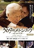 369のメトシエラ [DVD]