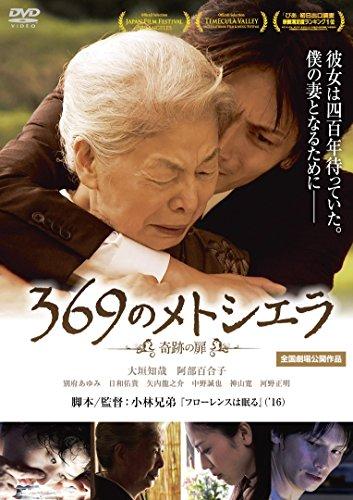 369のメトシエラ [DVD] -