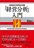 公認会計士高田直芳:ROEやWACCを微分積分するノウハウを持たずに何を語るべき