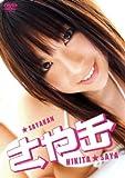 疋田紗也 さや缶 [DVD]