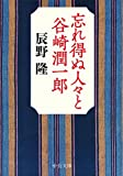 忘れ得ぬ人々と谷崎潤一郎 (中公文庫)