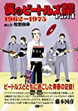 僕のビートルズ音盤青春記 Part① ~ 1962-1975 ~ (CDジャーナルムック)