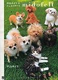 Midofelt - Midori Nakayama's Needle Felting Realistic Animals Art Book