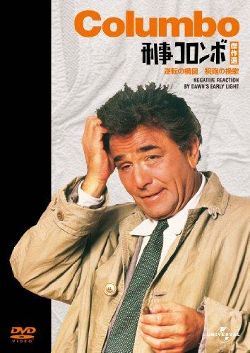 刑事コロンボ傑作選(逆転の構図/祝砲の挽歌) [DVD]