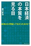 日本経済の本質を見る目